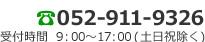 FACILITY SEC 0529119326 受付時間 9:00~17:00(土日祝除く)